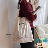 日系文藝慵懶風簡約休閒字母棉麻包帆布購物袋 單肩包女 【風之海】