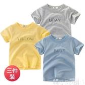 新款童裝夏裝男童T恤純棉兒童短袖寶寶上衣圓領三件裝可卡衣櫃