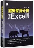 證券投資分析:使用Excel 實作