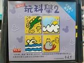 挖寶二手片-V05-149-正版VCD-動畫【迪士尼玩科學2:大氣壓力與浮力】-(直購價)