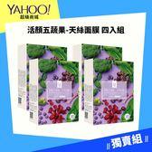 【獨家4入組】Dr.Hsieh達特醫 活顏五蔬果元氣面膜四盒(32片)