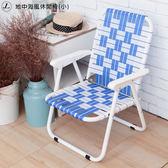 地中海風休閒椅(小)【JL精品工坊】涼椅 躺椅 折合椅 休閒椅 編織椅 沙灘椅