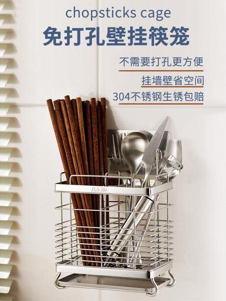 304不銹鋼筷子筒筷子收納掛式筷籠子瀝水創意防黴家用筷簍筷子架 小確幸生活館