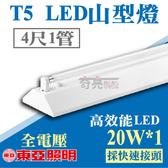 東亞 T5 LED山形燈具 4尺單管 20W*1 山型燈 吸頂燈 含LED燈管【奇亮科技】含稅