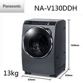 【24期0利率+基本安裝+舊機回收】國際牌 NA-V130DDH 變頻13KG 滾筒洗脫烘 洗衣機 公司貨