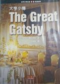 (二手書)The Great Gatsby大亨小傳