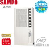 【佳麗寶】-留言享加碼折扣[送基本安裝+回收] 聲寶-直立式窗型單冷空調(3-5坪)AT-PC122
