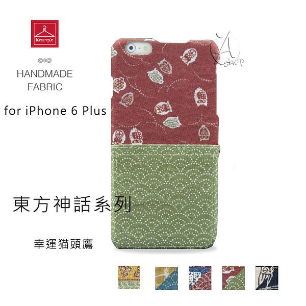 【A Shop】 le hanger 樂衣架 東方神話系列 foriPhone6S PLUS /6 Plus 幸運貓頭鷹 保護殼(AA02004003-FOR)