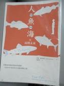 【書寶二手書T1/動植物_LFU】Four Fish 人、魚、海的兩種未來:從餐桌的盛宴到海洋的盡頭…