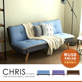 機能USB充電布沙發床/克里斯/3色/H&D東稻家居