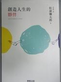 【書寶 書T9 /心靈成長_IIS 】創造人生的夥伴_ 松浦彌太郎