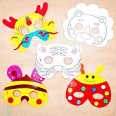 【BlueCat】兒童DIY繪畫塗鴉空白面具材料