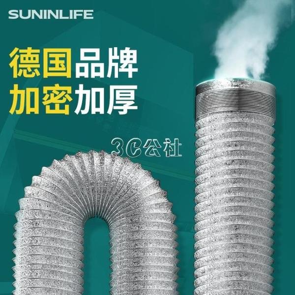 排煙管 廚房抽油煙機排煙管道鋁箔止逆閥伸縮吸油煙機配件大全管子防煙寶