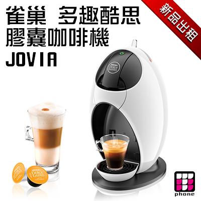 【出租商品】雀巢多趣酷思膠囊咖啡機 JOVIA 出租附送2入咖啡膠囊