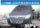 ||MyRack||LUXGEN MPV M7 WHISPBAR 車頂架 行李架 橫桿