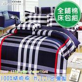 鋪棉床包 100%精梳棉 全鋪棉床包兩用被四件組 雙人特大6x7尺 king size Best寢飾 9759