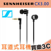 SENNHEISER 聲海 CX 3.00 黑色 強勁重低音 耳道式耳機,分期0利率,宙宣代理