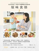 原味食悟(2):從口慾到食育,形塑孩子味覺關鍵的全食物料理