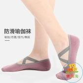 下殺75折 瑜伽襪健身地板襪室內襪子專業防滑普拉提芭蕾舞蹈襪【樂淘淘】
