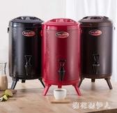 不銹鋼奶茶桶 保溫桶奶茶店商用茶水桶開水10L豆漿熱水桶家用 QX9569 【棉花糖伊人】