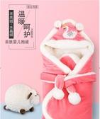 抱被嬰兒秋冬加厚初生兒羊羔絨純棉包被寶寶襁褓加絨新 『優尚良品』