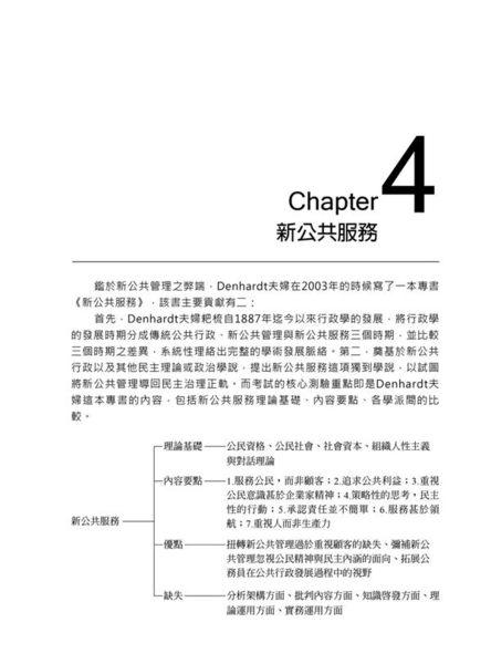 這是一本行政學解題書