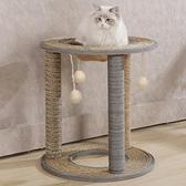 四季劍麻筒用品貓爬架貓窩貓爬架貓抓板貓磨爪立柱逗貓玩具跳臺 「99購物節」