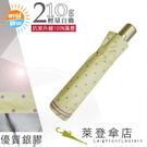 雨傘 陽傘 萊登傘 抗UV 防曬 輕量自動傘 自動開合 銀膠 Leighton 圓點印花(蘋果綠)