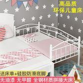 兒童床拼接兒童床簡易鐵藝男孩女孩單人床無甲醛童床小床加寬帶護欄【快速出貨八二折促銷】