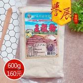 【譽展蜜餞】五穀粉/600g/160元