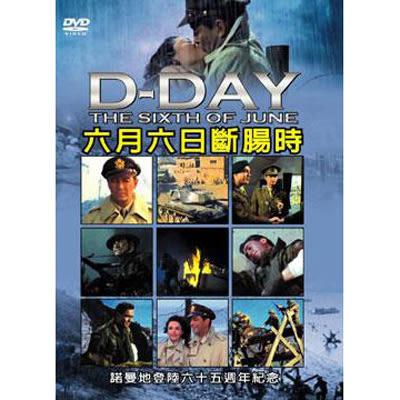 六月六日斷腸時DVD