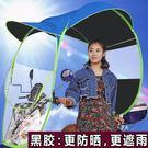 機車雨棚 超大瓶踏板摩托電動通用擋風罩車...