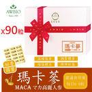 祕魯國寶MACA瑪卡蔘90粒/盒(經濟包)(男)【美陸生技AWBIO】