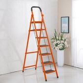 家用7步8步加厚行動摺疊人字室內室外伸縮樓梯多功能扶梯     汪喵百貨