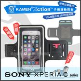 ☆KAMEN Xction運動臂套/臂袋/手機袋/手臂包/慢跑/腳踏車/單車/戶外活動/Sony Xperia C3 D2533/C4 E5353/C5 E5553
