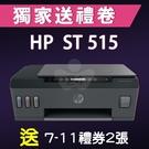【獨家加碼送200元7-11禮券】HP SmartTank 515 多功能連供事務機 /適用X4E75AA/M0H50AA