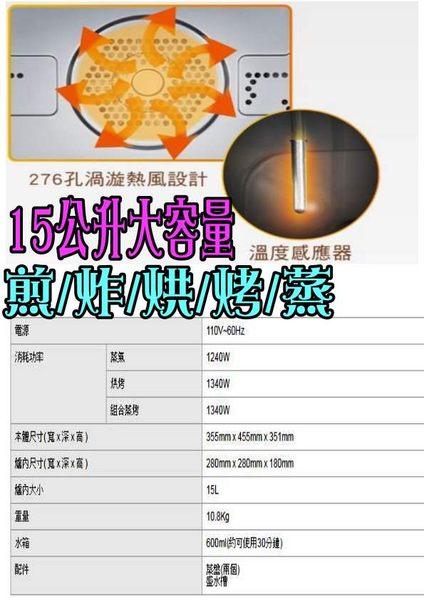 [周年慶下殺]■《國際牌 》15L蒸氣烘烤爐(NU-SC100) 蒸/烤/煎/炸/烘/五機一體