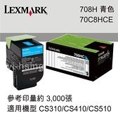 LEXMARK 原廠青色高容量碳粉匣 70C8HCE 708HC 適用 CS310n/CS310dn/CS410dn/CS510de