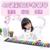 手卷電子鋼琴 手卷電子鋼琴初學者入門小樂器早教啟蒙樂器可折疊 aj1473『易購3C館』