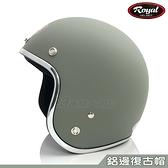 送長鏡 ROYAL 安全帽 復古帽 平淺綠 鋁邊 精裝版|23番 3/4罩 半罩復古帽 復古安全帽