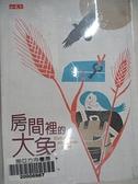 【書寶二手書T2/兒童文學_IC6】房間裡的大象_蘇珊.克瑞拉,  林敏雅