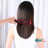直髮梳 直髮梳子神器不傷髮一梳直直板夾電夾板直髮器直卷兩用內扣卷髮棒