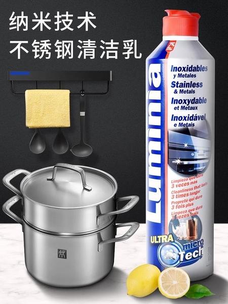 尺寸超過45公分請下宅配進口不銹鋼清洗劑家用油垢廚房清潔劑洗鍋