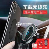 蘋果X手機無線充電器iPhone 8plus車載磁吸支架QI三星S8通用快充 Dcxw4