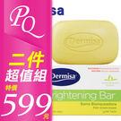 【兩件組】Dermisa 淡斑嫩白皂 85g【PQ 美妝】