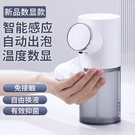 【新北現貨可自取】自動洗手機充電智慧感應泡沫洗手液機皂液器家用電動洗手液大容量