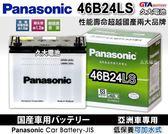 ✚久大電池❚ 日本 國際牌 Panasonic 汽車電瓶 汽車電池 46B24LS 性能壽命超越國產兩大品牌