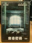 挖寶二手片-H03-038-正版DVD*電影【索命密碼】-凱文席勒*雨果哈爾布瑞契