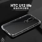 防摔 HTC U12 life 6吋 手機殼 U12L 空壓殼 透明 軟殼 保護殼 氣墊 超薄保護套 冰晶殼