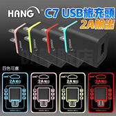 2A 充電頭 快充頭 充電器 豆腐頭 快速充電 HANG C7 USB充電 旅充 電源供應器 多色可選